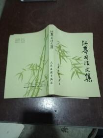江华司法文集