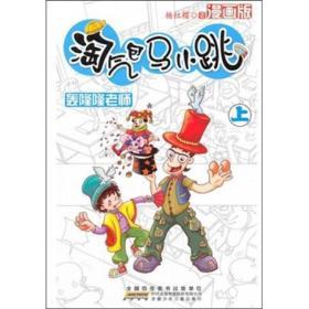 淘气包马小跳(漫画版)·轰隆隆老师(上)