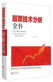 股票技术分析全书:股市关键技术随用随查