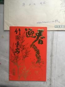 曹新之贺卡一通一页带实寄封(写个原中共中央宣传部出版局局长—许力以)