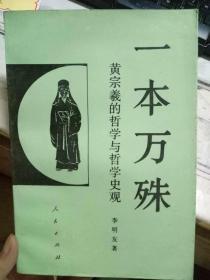《一本万殊 黄宗羲的哲学与哲学史观》