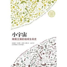 小宇宙:细菌主演的地球生命史(连达尔文也不知道的演化故事)