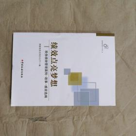 税务绩效管理工手册 3 绩效点亮梦想