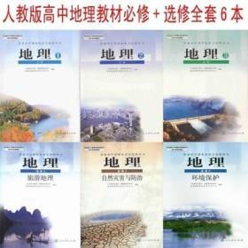 人教版高中地理教材 全套6本