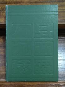 万县九五惨案 精装 1986年一版一印