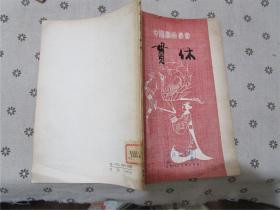 贯休·中国画家丛书