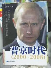(正版现货~)普京时代:2000-2008  9787509602362