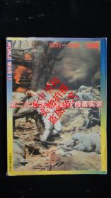 1995年一版一印:第二次世界大战图片档案实录(1931--1945)