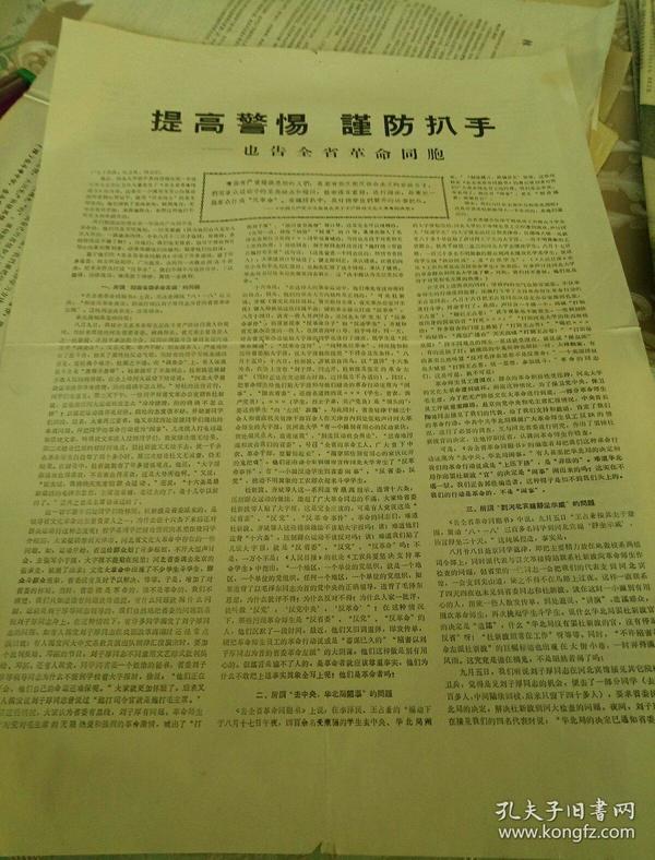 文革布告《提高警惕   谨防扒手》——也告全省革命同胞  4开二版