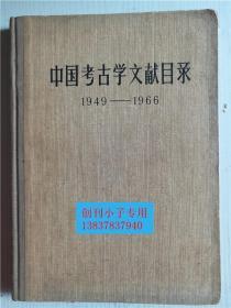 中国考古学文献目录1949--1966