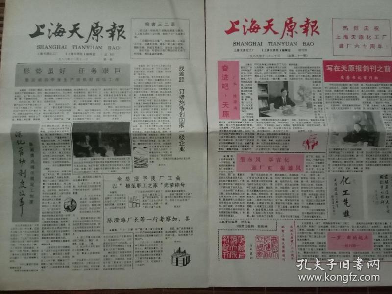 上海天原报(试创)