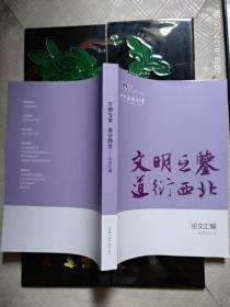 2017陕西首届西北道教论坛 文明巨鉴 道行西北 论文汇编