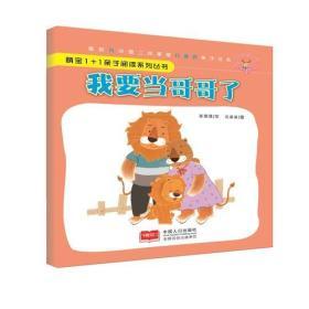 萌宝1+1亲子阅读系列丛书—我要当哥哥了(全十册不单售)