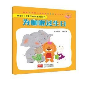 萌宝1+1亲子阅读系列丛书—为咖喱过生日(全十册不单售)