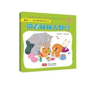 萌宝1+1亲子阅读系列丛书—带着妹妹去野营(全十册不单售)