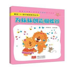 萌宝1+1亲子阅读系列丛书—为妹妹创造蝴蝶谷(全十册不单售)