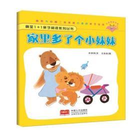 萌宝1+1亲子阅读系列丛书—家里多里个小妹妹(成套出)