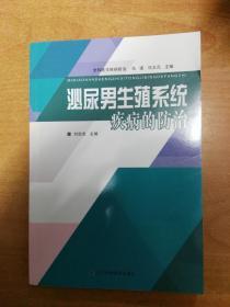 泌尿男生殖系统疾病的防治