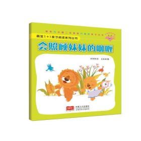 萌宝1+1亲子阅读系列丛书—会照顾妹妹的咖喱(全十册不单售)