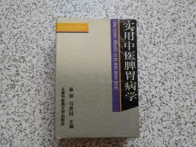 中医临床医学大系: 实用中医脾胃病学   精装本