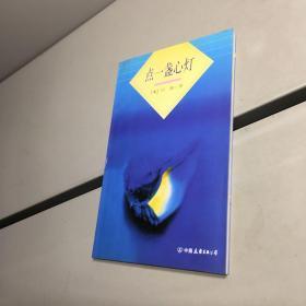 点一盏心灯 【刘墉 作者亲笔签名本,保真!】【  95品+++ 内页干净 实图拍摄 看图下单 收藏佳品】