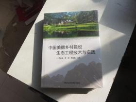 中国美丽乡村建设生态工程技术与实践 大16开精装 正版未拆封