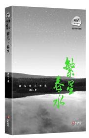 琥珀经典文丛·冰心诗文精选:繁星·春水