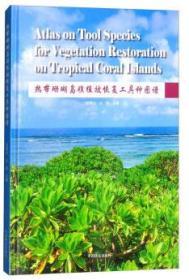 热带珊瑚岛礁植被恢复工具种图谱