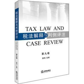 税法解释与判例评注:第九卷