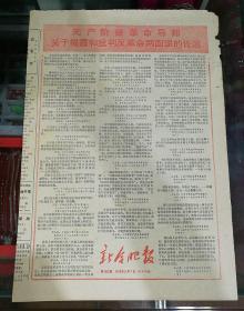 新合肥报1972年5