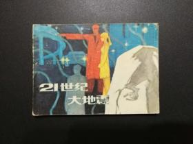 《廿一世纪大地震》岭南美术版《科学幻想故事》连环画  1981年1版1印