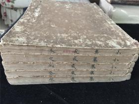 顺治15年和刻本《小学集成》5册10卷全,末附标题注疏小学集成图,数十幅大小木版画,万治元年(1658年)新刊。