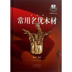 中国国标红木丛书(第3辑):东南亚常用名优木材鉴赏