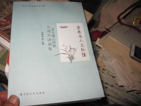 宗教与人文价值(北大虚云讲座五周年讲演集)/北京大学宗教学文库10
