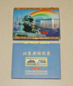 北京新邮戳集(第一辑、第二辑/共两册)