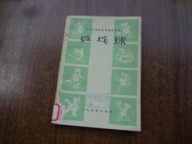 少年儿童业余训练参考书:乒乓球   馆藏9品   未阅书语录版  74年一版一印