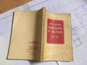 中华人民共和国发展国民经济的第一个五年计划1953 -1957
