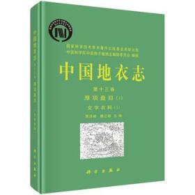 9787030466563 中国地衣志:第十三卷:Ⅰ:1:Vol. 13:Ⅰ:1:厚顶盘目