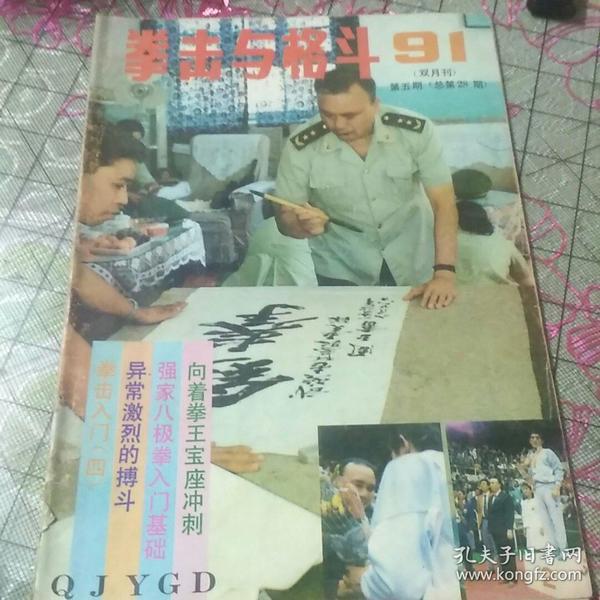 《拳击与格斗》16开1991/5总第28期,图为前后皮及中心页。