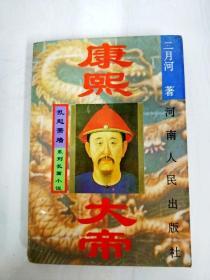 DA119478 康熙大帝--乱起萧墙·系列长篇小说