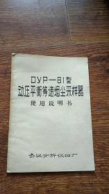 dyp-81型动压平衡等速烟尘采样器使用说明书
