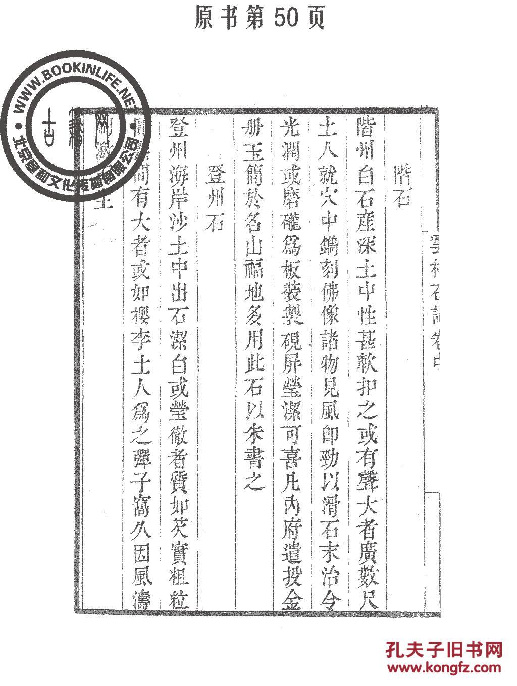 财神七十二香谱图_word文档在线阅读与下载_无忧文档
