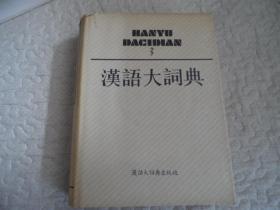 汉语大词典【3】第三册16开精装本