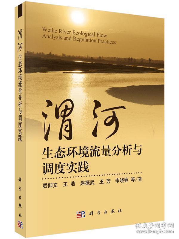 9787030503992 渭河生态环境流量分析与调度实践 贾仰文等著