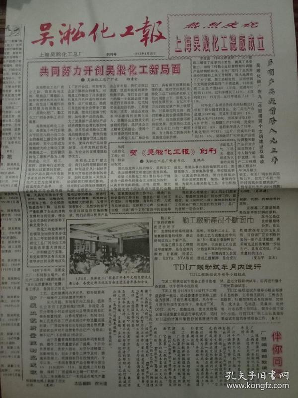 吴淞化工报创刊号