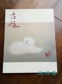 小林古径展 16开全彩88图 日本画新古典主义大师 诞生110周年纪念