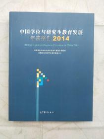 中国学位与研究生教育发展年度报告 2014
