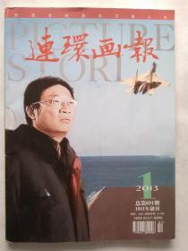 连环画报2013/1