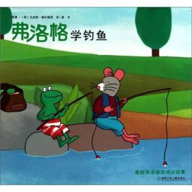 青蛙弗洛格的成长故事:弗洛格学钓鱼