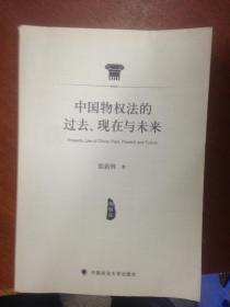 原版!中国物权法的过去、现在与未来 9787562065722